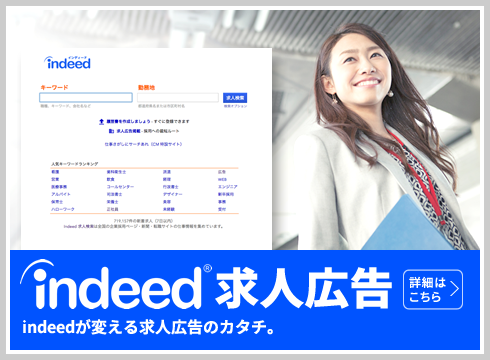 indeedが変える求人広告のカタチ indeed求人広告